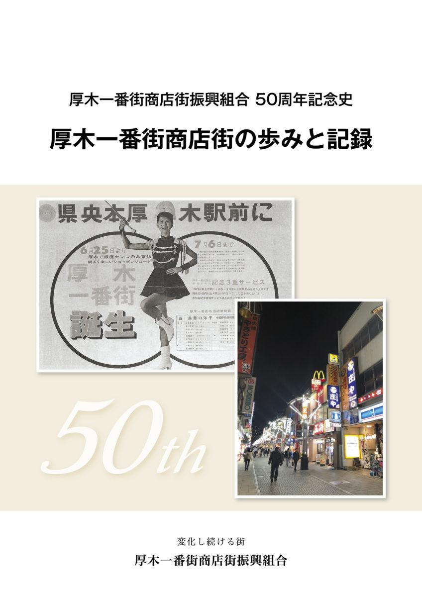 厚木一番街商店街50周年記念史を発行しました。